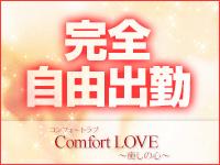 Comfort LOVE(コンフォートラブ)