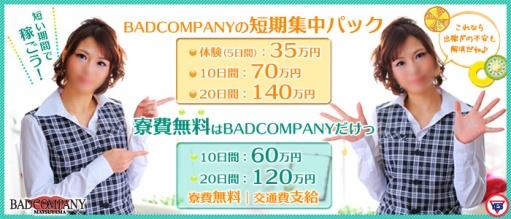 バッドカンパニー(BAD COMPANY)松山店