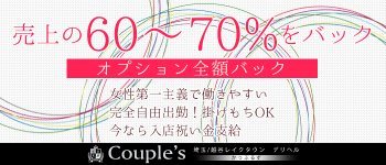 Couple's(かっぷるず)