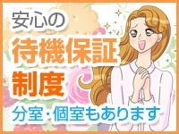 小田原デリヘル 女々艶 小田原店