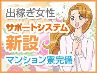 DOCグループ 女々艶 小田原店
