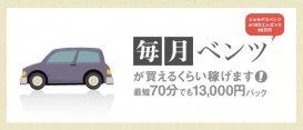 秘密の電停 高松店(カサブランカG)
