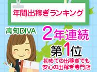 初心者出稼ぎ専門店DIVA
