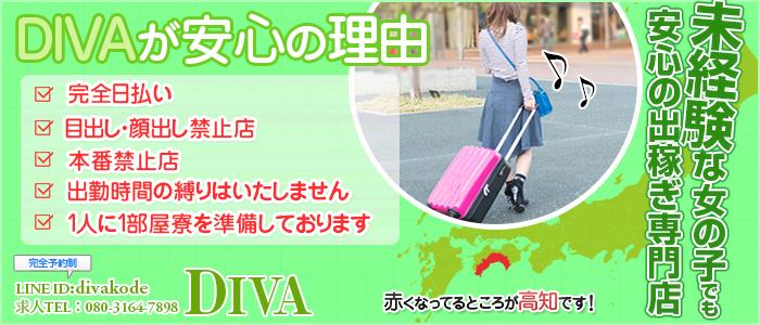 未経験・初心者出稼ぎ専門店DIVA