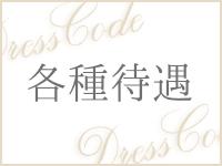DRESS CODE(ドレスコード)