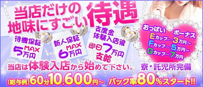 体験入店・E-girls