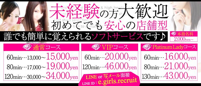 未経験・E-girls博多