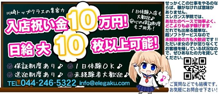 未経験・川崎エレガンス学院
