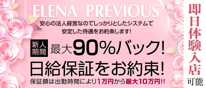 体験入店・ELENA PREVIOUS