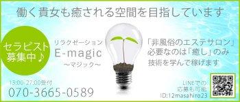 e-magic ~マジック~