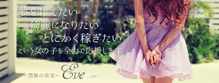 Eve~禁断の果実~