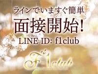 F-1クラブ
