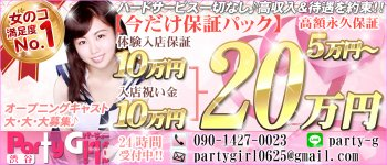 Party Girl-パーティーガール-