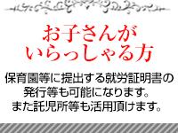『iris-アイリスー』素人専門店