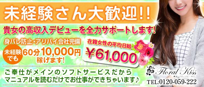 未経験・Floral Kiss~フローラルキス~