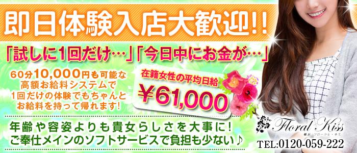 体験入店・Floral Kiss~フローラルキス~