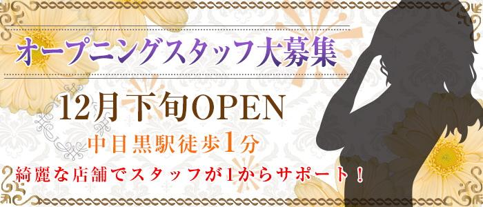 中目黒 Fran -フラン-