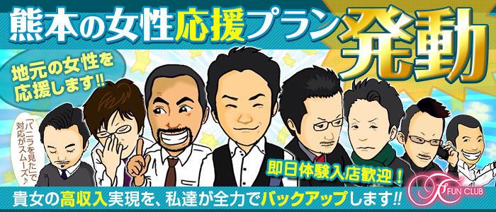 体験入店・FUNCLUB ファンクラブ