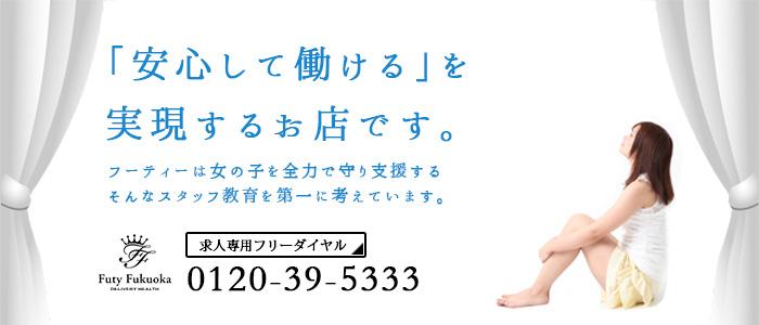 体験入店・Futy福岡