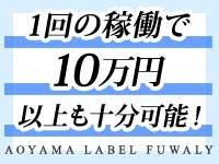青山レーベル・フワリー
