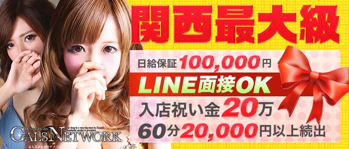 ギャルズネットワーク大阪店