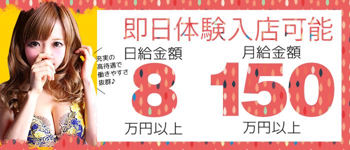 体験入店・ギャルズネットワーク大阪店