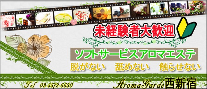 アロマエステGarden西新宿