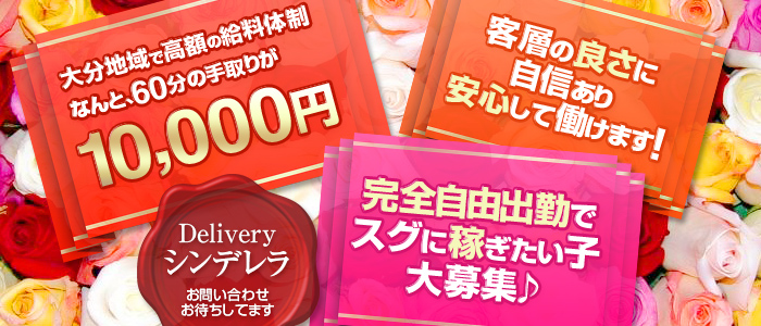 Deliveryシンデレラ