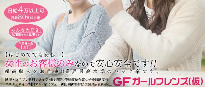 GFガールフレンズ(仮)