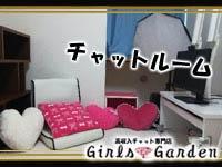 GirlsGarden