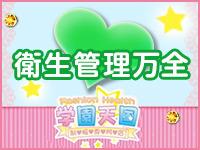 学園天国 松山店