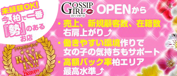 未経験・Gossip girl