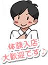 五反田女学園の面接官