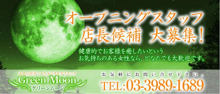 GreenMoon~グリーンムーン~