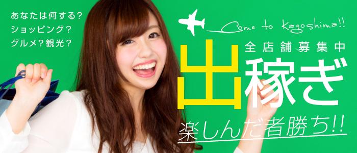 出稼ぎ・happy paradaise group