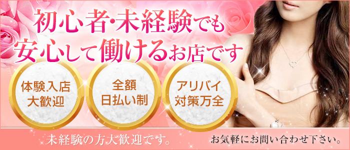 未経験・人妻カウンセラー 新小岩店