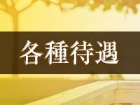 人妻倶楽部 富山