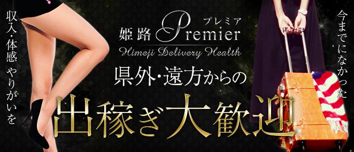 出稼ぎ・姫路premier