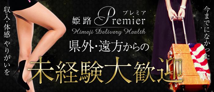 未経験・姫路premier