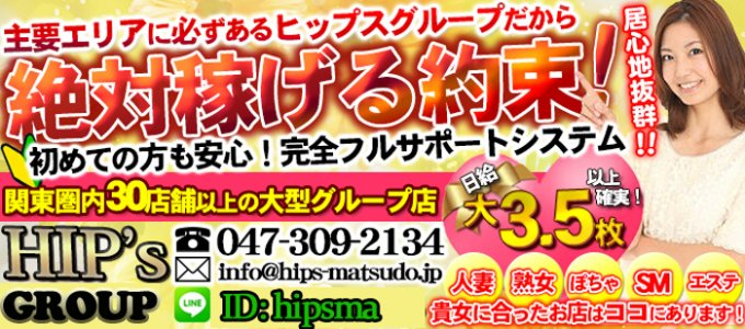 Hip's-Group(ヒップス-グループ)