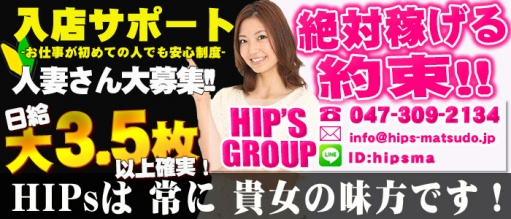 Hip's-Group 常磐エリア