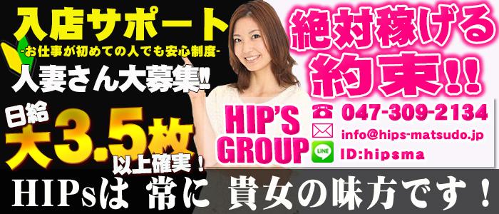 人妻・熟女・Hip's松戸