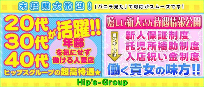 未経験・Hip's-Group(ヒップス-グループ)