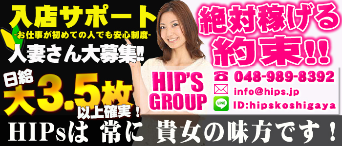 Hip's-Group 越谷エリア