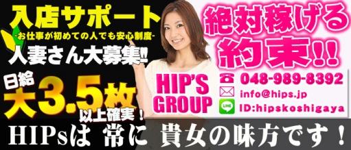 Hip's-Group 越谷エリア