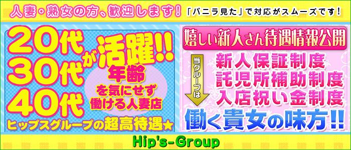 人妻・熟女・Hip's-Group(ヒップス-グループ)