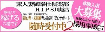 Hip's川越店