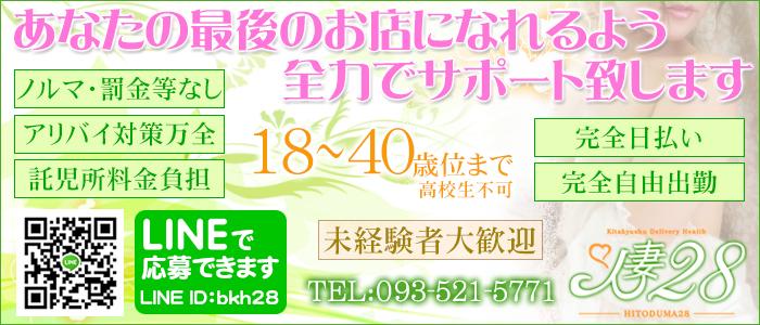 体験入店・人妻28 小倉店