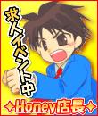 HoneyGirls ~ハニーガールズ~ 小倉店の面接官
