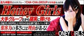 HoneyGirls ~ハニーガールズ~ 小倉店